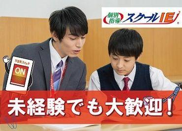やる気スイッチのスクールIE 伊川谷校の画像・写真