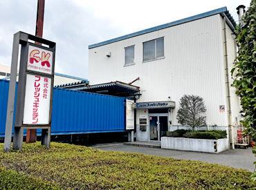 株式会社フレッシュキッチン 埼玉センターの画像・写真