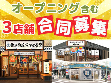 熱海銀座おさかな食堂はなれ(7/30 OPEN)の画像・写真