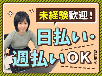 キャリアリンク株式会社 ※東証一部上場/PSJ73726の画像・写真
