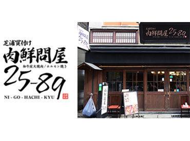 新宿 肉鮮問屋「25-89」の画像・写真