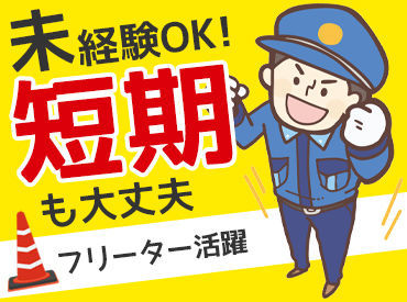 安全ガード株式会社 [富士宮エリア] の画像・写真