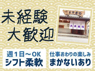 大平寿司の画像・写真