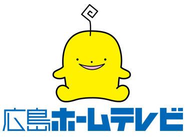 広島ホームテレビの画像・写真