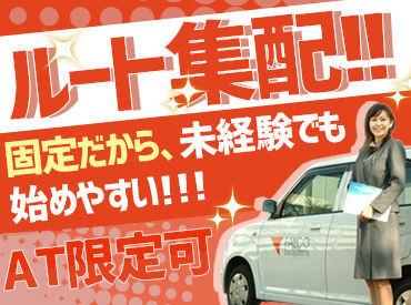 株式会社ファルコバイオシステムズ 京都第二営業所の画像・写真