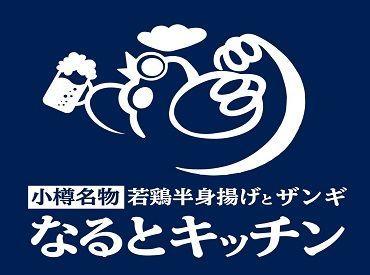 熊本初出店「なるとキッチン」 ★11月下旬オープン予定★の画像・写真