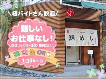 丸水 松山店の画像・写真
