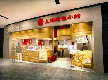 上海湯包小館 則武新町店 ※2021年10月後半OPENの画像・写真