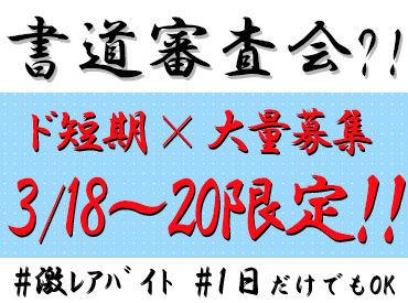 株式会社ユニティー 梅田支店 ※京橋エリアの画像・写真