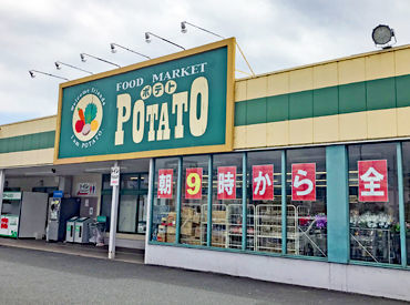 POTATO 城山店の画像・写真