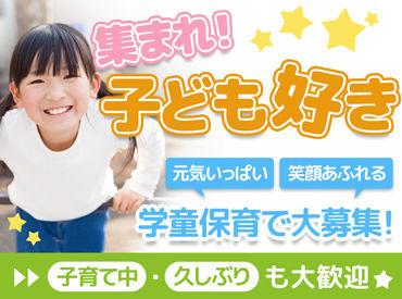 巣子学童保育クラブ第二・第三の画像・写真