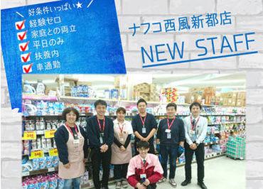 株式会社ナフコ/ホームプラザナフコ 西風新都店の画像・写真
