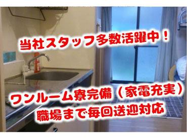 株式会社 N.F.C  [勤務地:下呂温泉] の画像・写真