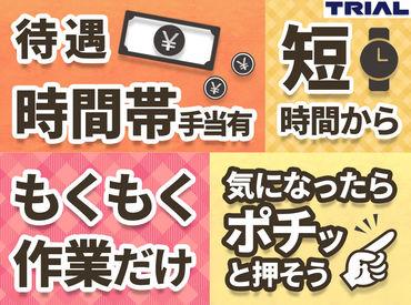 スーパーセンタートライアル 武雄富岡店の画像・写真