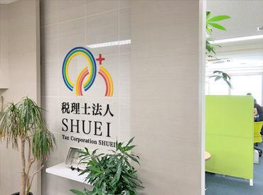 税理士法人SHUEIの画像・写真
