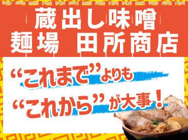 株式会社トライ・インターナショナル(蔵出し味噌 麺場 田所商店 相模原店)の画像・写真