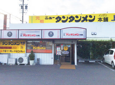 元祖ニュータンタンメン本舗 上田本店の画像・写真