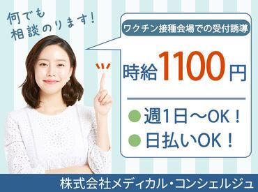 株式会社メディカル・コンシェルジュ 松山支社 ※勤務地:伊予市の画像・写真