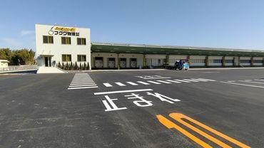 フクワ物流株式会社 城南物流センター 運輸課の画像・写真