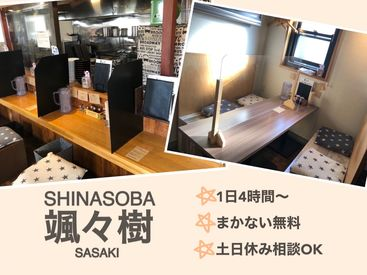 SHINASOBA颯々樹-SASAKI-の画像・写真