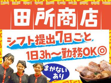 麺場 田所商店 イオンモール岡山店の画像・写真