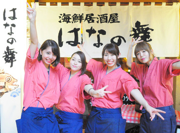 海鮮居酒屋 はなの舞 柳川駅東口店 c1213の画像・写真
