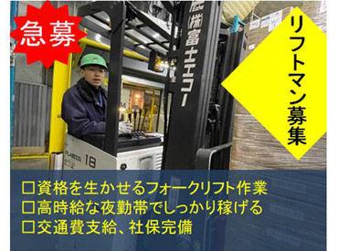 株式会社富士エコー 千葉センターの画像・写真