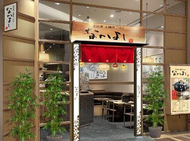 恵比寿 土鍋炊ごはん なかよし グランツリー武蔵小杉店の画像・写真