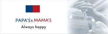 有限会社PAPA'S&MAMA'S の画像・写真