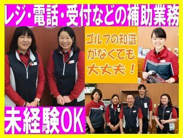 株式会社二木ゴルフの画像・写真