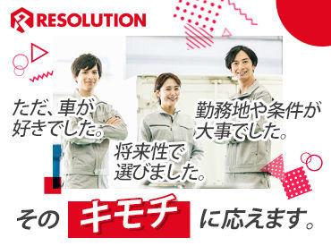 株式会社レソリューション 埼玉営業所の画像・写真
