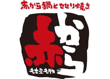 赤から 函南店の画像・写真