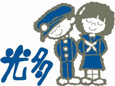 光多制服株式会社の画像・写真
