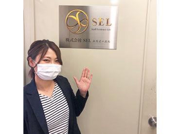 株式会社 SELの画像・写真