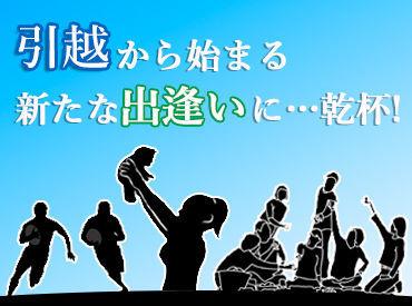 株式会社サカイ引越センター 富山支社 ※勤務地:富山駅周辺エリアの画像・写真