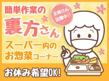 東洋食品株式会社 ※勤務地:イオン福津の画像・写真