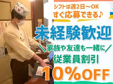 平禄寿司 イオンモール旭川西店の画像・写真