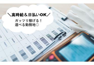 株式会社GoodWorkJapan ※西船橋エリアの画像・写真