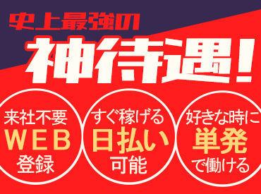 株式会社フルキャスト 神奈川支社 平塚登録センター /MN0301E-6Cの画像・写真