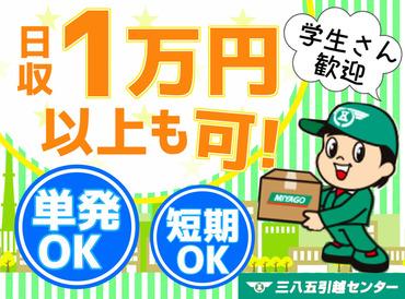 東北三八五流通株式会社 福島の画像・写真