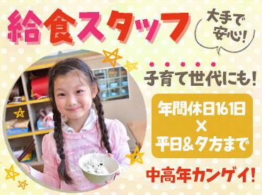 株式会社東洋食品(勤務地:枚方市立第一学校給食共同調理場)の画像・写真