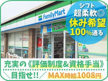 ファミリーマート 松山北久米店の画像・写真