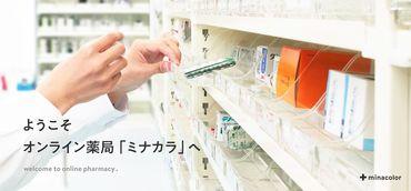 株式会社ミナカラの画像・写真