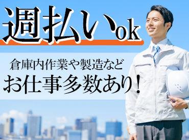 株式会社リンカン・スタッフサービス 勤務地:厚木市の画像・写真