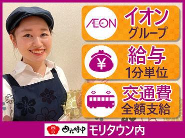 おひつごはん四六時中 昭島モリタウン店/K943の画像・写真