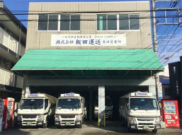 株式会社飯田運送の画像・写真