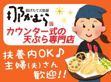 那かむら イオンモール筑紫野店[102] の画像・写真