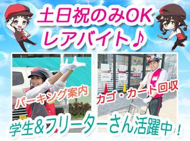 株式会社エスピーユニオン・ジャパン ※勤務地:宮城の画像・写真