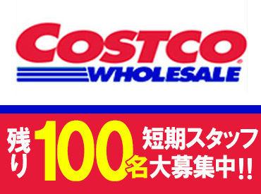 コストコホールセールジャパン株式会社 ひたちなか倉庫店の画像・写真