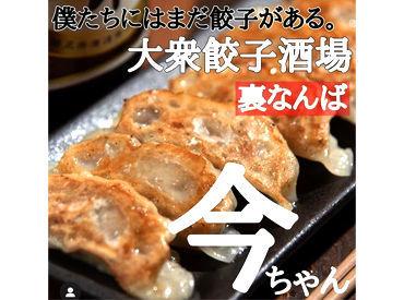 大衆餃子酒場今ちゃんの画像・写真